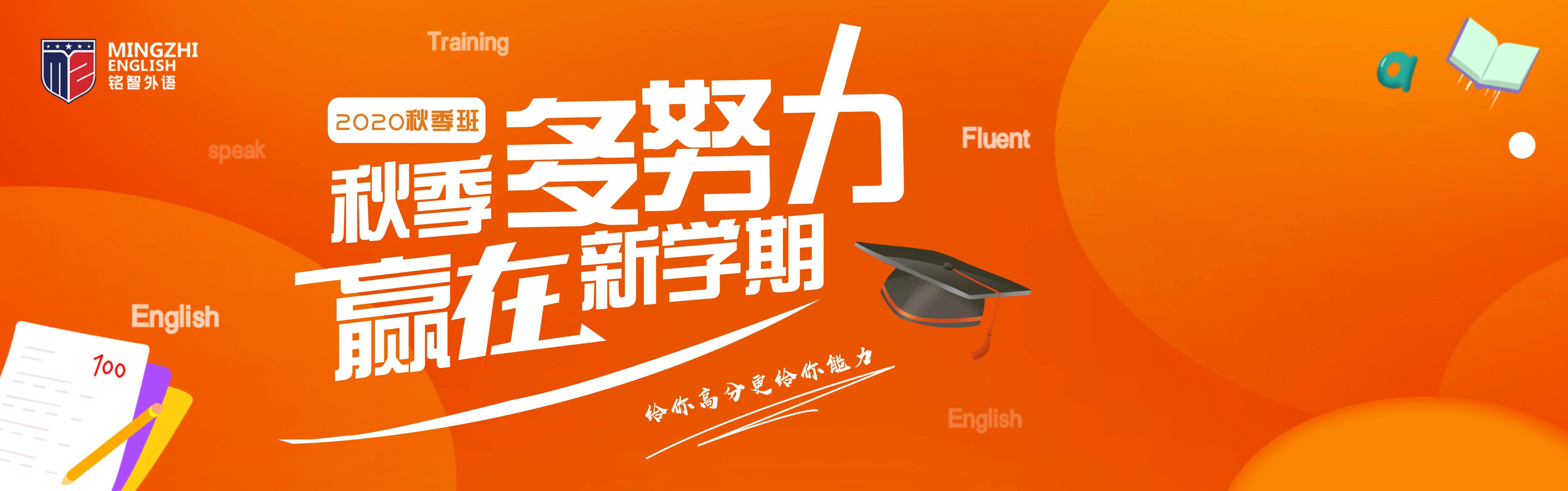 留学英语培训